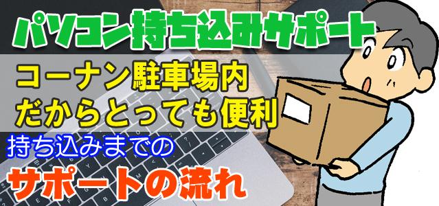 パソコンサポート修理持ち込みの流れ