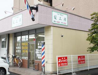 奈良県のHAIR SALON 髪工房